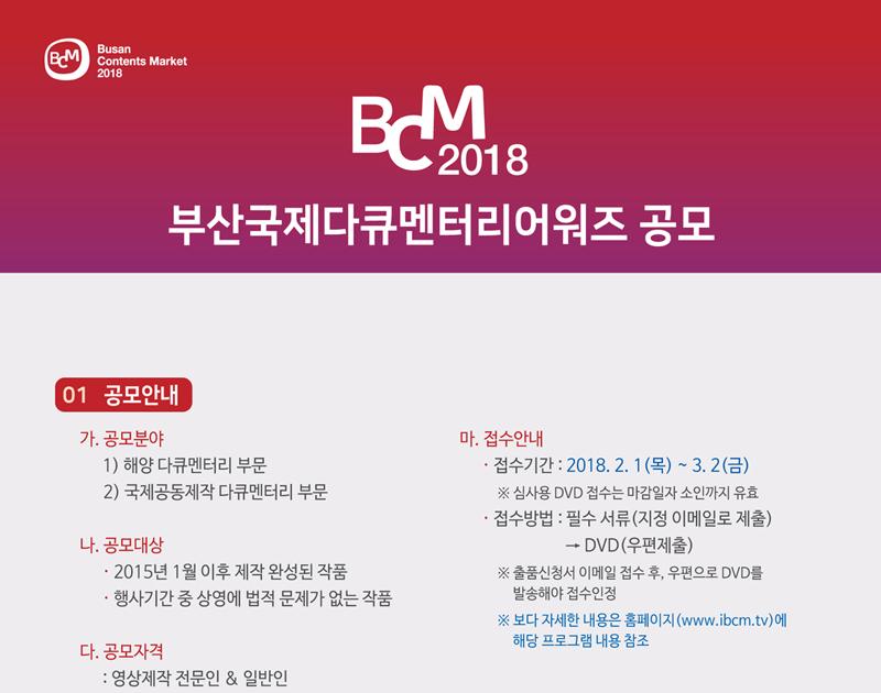 BCM 2018