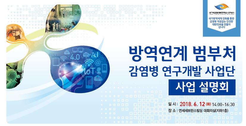 감염병 연구개발 사업단