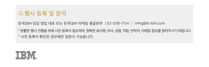 IBM EVENT