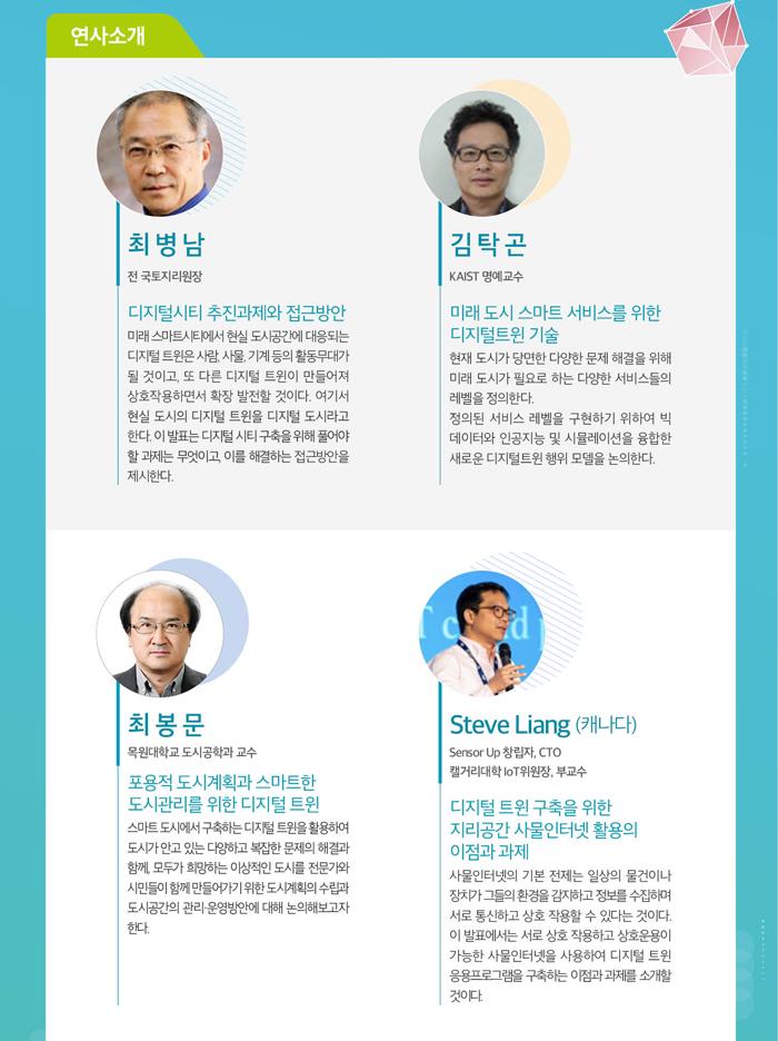 smartgeoexpo2019